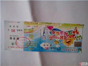 森林公园国际童玩节团购票