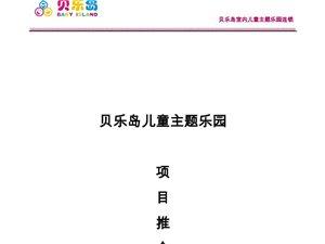北京贝乐岛诚邀加盟商