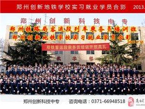 中原首家軌道交通學校2013年招生開始嘍
