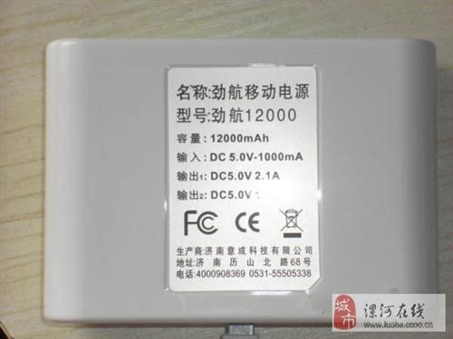 厂家直销12000毫安移动电源(全新)