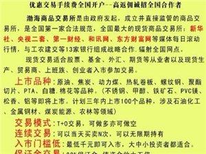 渤海商品交易所 ,创新型现货连续交易!