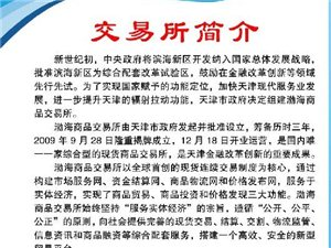 渤海商品交易所目前上市了pvc、即聚氯乙烯。