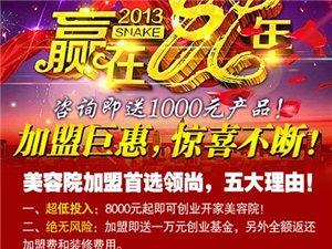 8000元�_��小型美容院,中小美容院加盟首�x!