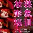 天津武清化妝培訓學校