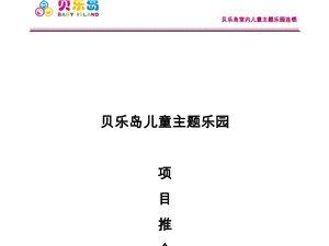 北京貝樂島誠邀加盟商
