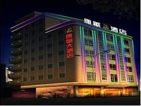 潮安彩塘康华商务酒店