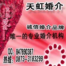 建水天虹婚介是專業的婚介機構