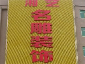 588元/平米中高檔生態全包精裝
