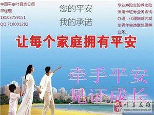 中国平安人寿保险公司威尼斯人注册