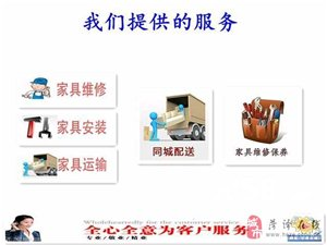 菏澤海悅安裝家具 組裝家具 居民搬家