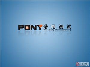 PONY谱尼测试提供环境监测水质检测服务