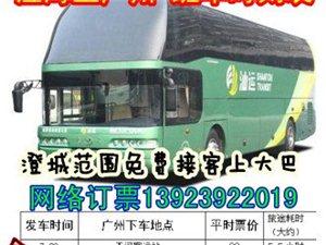 汕头长途汽车票,汕头到深圳,广州80/90元大巴