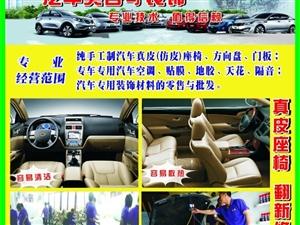 龙川汽车美容与装饰免费培训现已开始招生