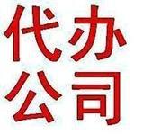 代理注册临泉公司 临泉工商注册代理找天宝企业