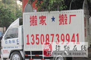 云南弥勒兄弟搬家公司