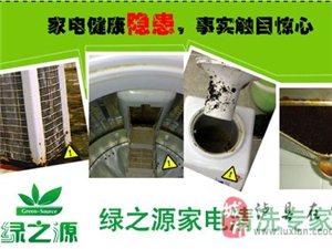瀘州綠之源-專業家電清洗、保養、維修