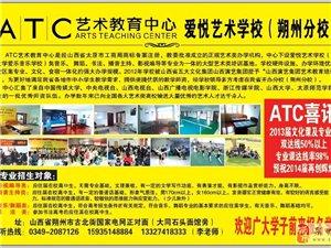 太原ATC高考艺术教育拉斯维加斯注册分校