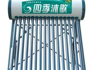 四季沐歌太阳能,空气能热水器!