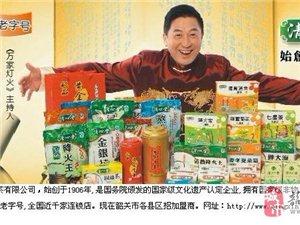 清心堂凉茶+甜品+无烟烧烤+牛杂世家诚招韶关加盟商