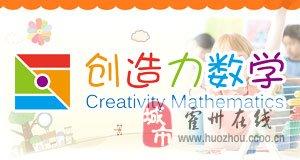 少儿、小学清大创造力数学培训;少儿、小学剑桥英语培