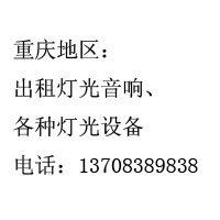 重庆音响租赁,重庆音响出租