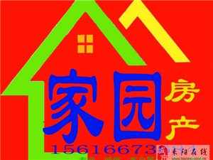 耒阳家园房产耒阳房产网推荐佳发市场近中装带家具家电