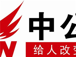 泗水中公教育2013年事业单位教师编培训班