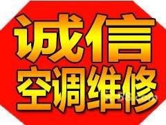 杭州濱江浦沿空調維修企業名錄誠信家政