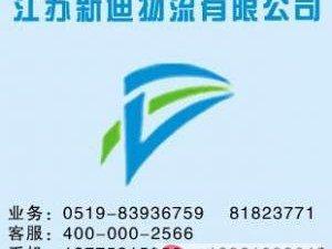 常州到上海物流专线