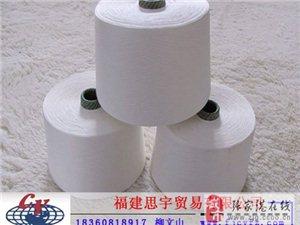 无锡涤棉纱T/C 65/35 40s生产商/无锡涤