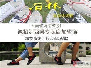 云南省南湖橡胶厂-石林运动休闲鞋招专卖店加盟商