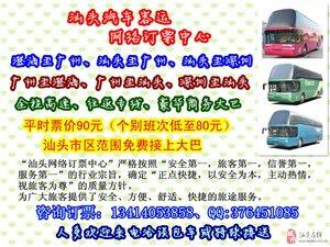 汕头到广州、汕头到深圳全程高速长途汽车票90