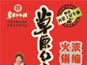 內蒙古紅太陽食品有限公司誠招全國各的經銷商