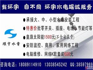 環宇水電安裝 提供廠家特價電料