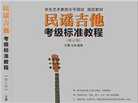 青州吉他出售吉他所有配件吉他专用书籍及一系列音乐书