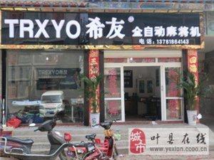 上海希友全自动麻将机专卖