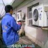 長興空調拆裝空調、加液保養、空調維修、空調清洗