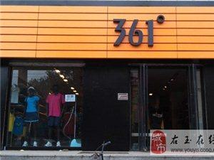 361运动品牌服装专卖店加盟