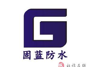 专业房屋漏水维修修缮、上海固蓝防水公司