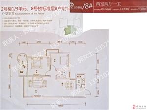 中华世纪城2室2厅1卫97.81㎡