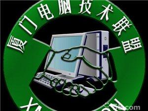 全岛电脑上门服务、加粉、网络组建、电脑销售20元起