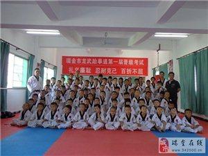 龙武体育学校
