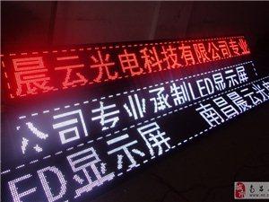 南昌專業維修LED顯示屏