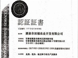 ISO9001认证及QS办理