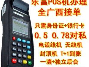 乐富POS刷卡机办理,费率低、安全稳定,一清有后台