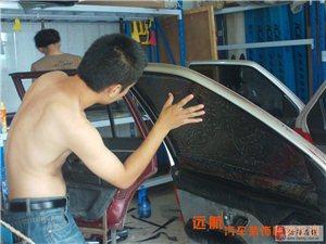 远航汽车贴膜美容装饰改装快速培训