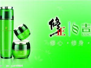 修正药业日化吉白草