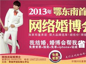 鄂東南首屆網絡婚博會,超大婚慶盛宴,省錢、省錢、還