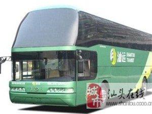 汕头到广州、汕头到深圳长途商务大巴汽车票