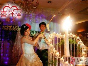喜洋洋高端婚禮策劃
